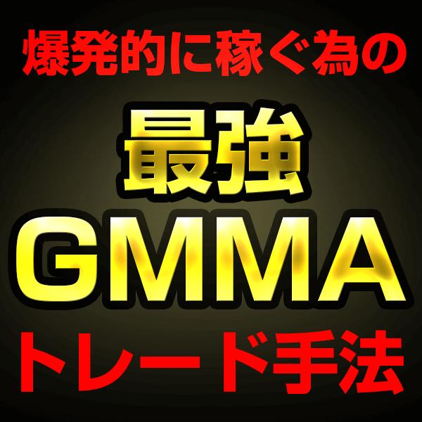 GMMAトレード手法